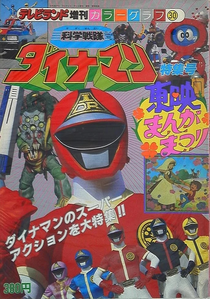 Kagaku Sentai Dynaman: The Movie
