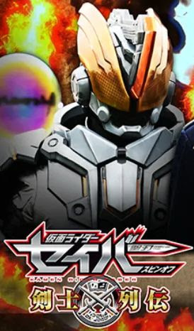 Kamen Rider Saber Spin-off: Swordsmen Chronicles