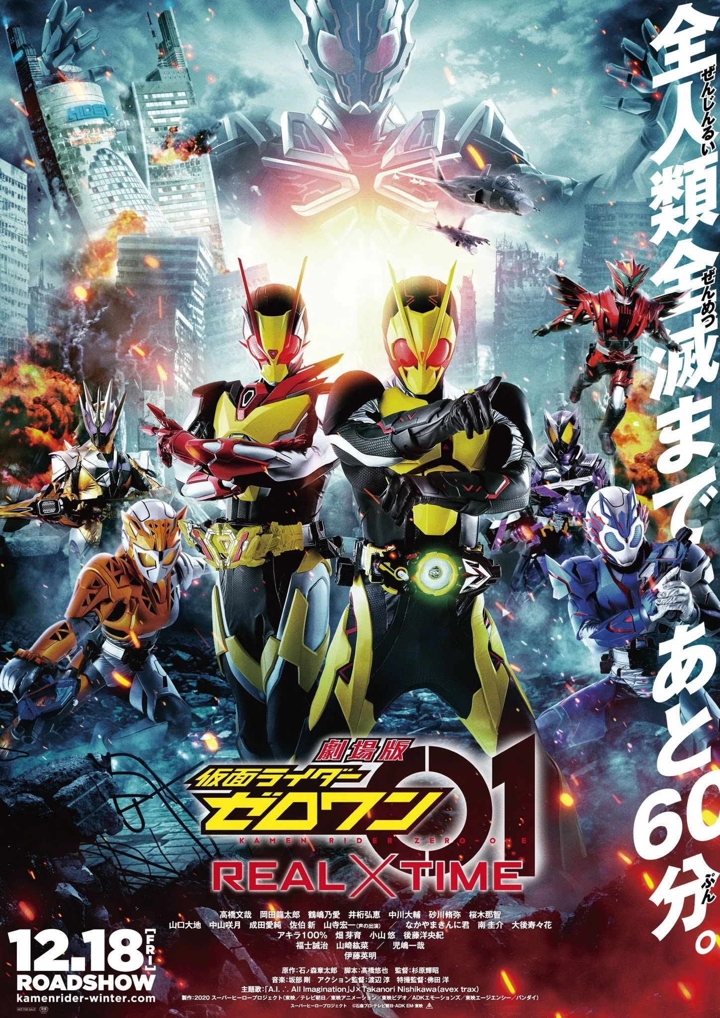 Kamen Rider Zero-One: REAL×TIME 1